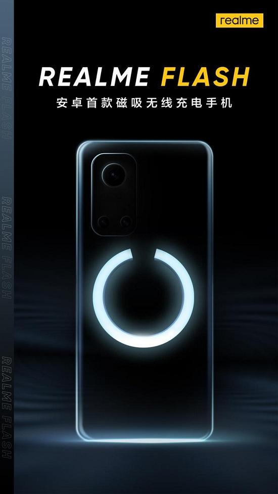 realme新品预热,安卓首款磁吸无线充电手机真的要来了