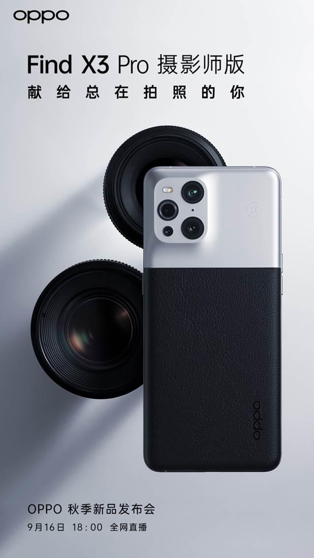 OPPO Find X3 Pro摄影师版将于9月16日发布