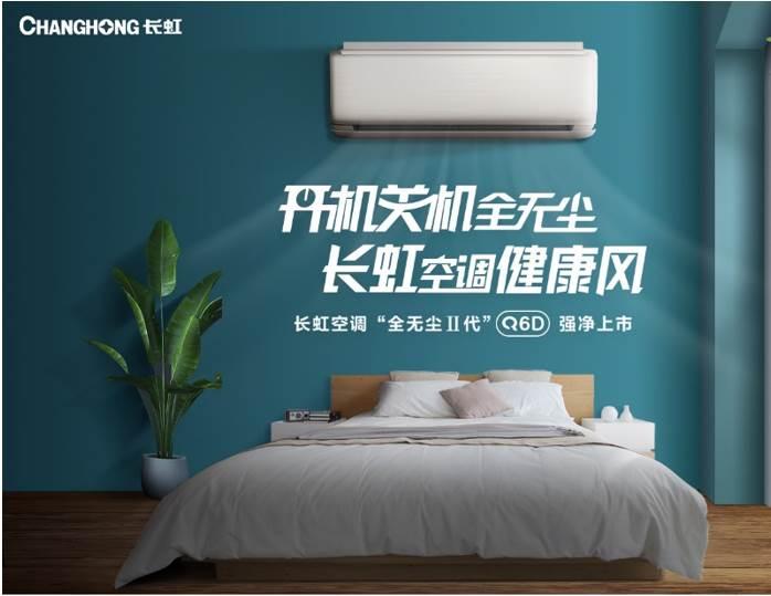 健康系统升级 长虹全无尘Ⅱ代空调Q6D将发布