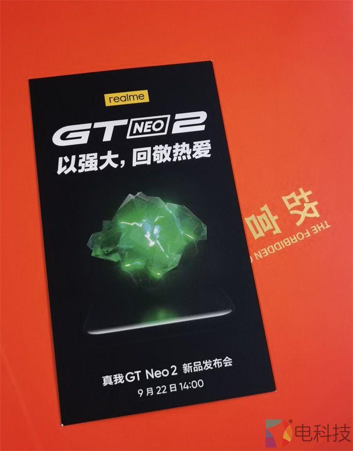 真我GT NEO 2手机