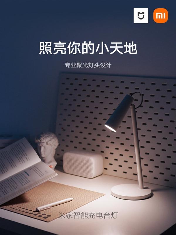 小米发布米家智能充电台灯:129元 续航120+小时