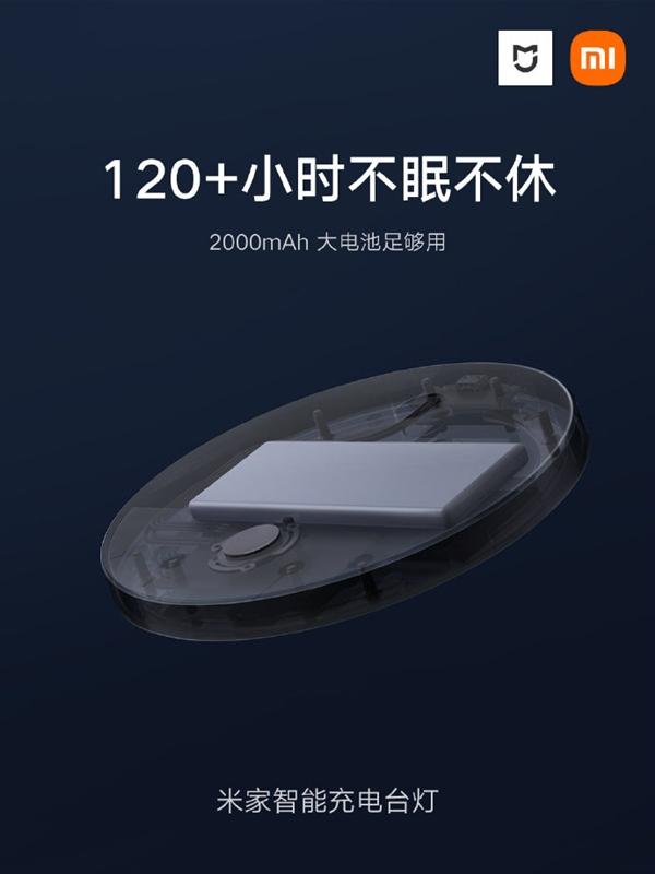米家智能充电台灯:129元 续航120+小时