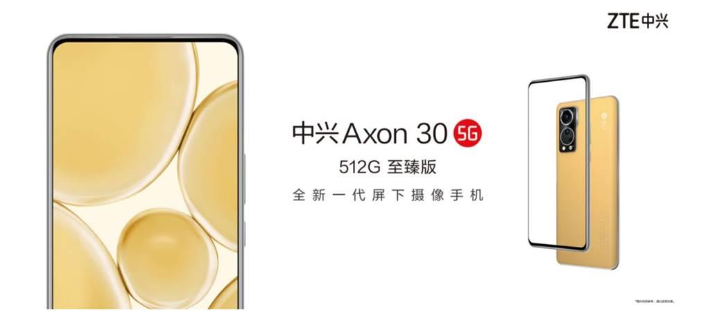 尊贵质感一触难忘 中兴Axon 30 5G开售