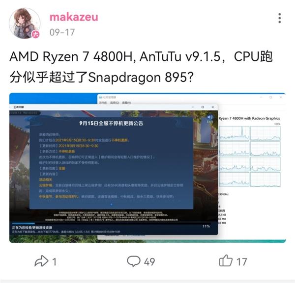 Windows 11运行安卓App曝光:跑分超骁龙895?
