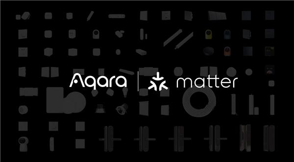 Aqara支持Matter协议 助力智能家居发展