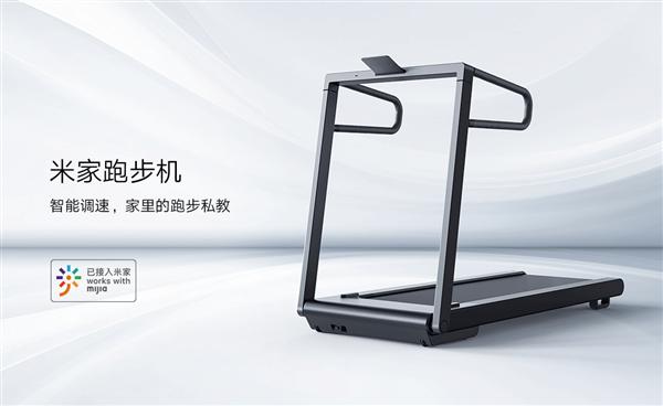 米家跑步机发布:可联动手环手表、用心率调节速度