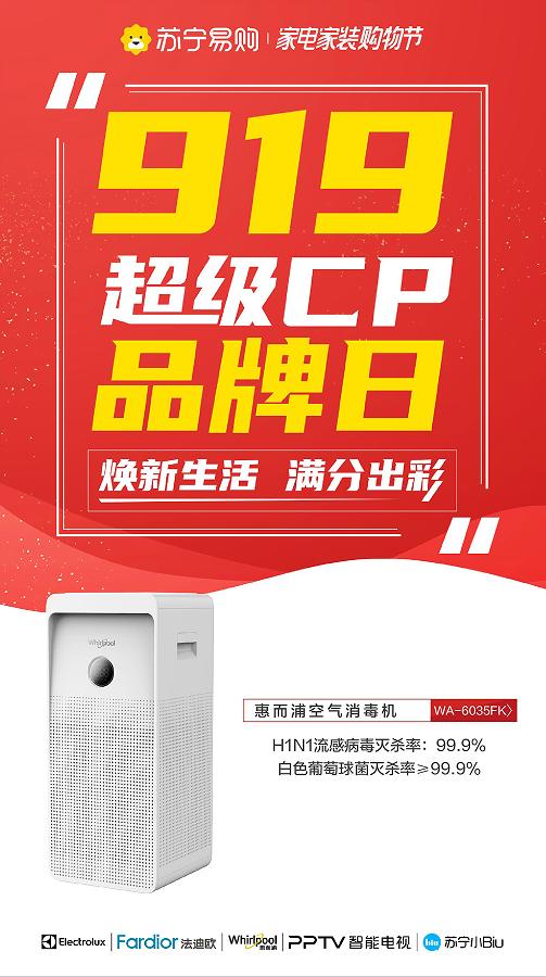 919超级CP品牌日 惠而浦健康家电携超惠福利来袭