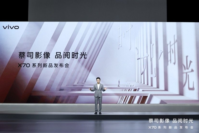 vivo X70系列正式发布 影像配置太懂用户需求了