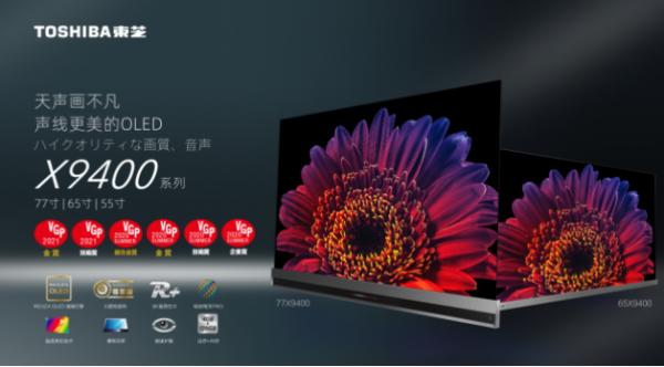 打造家庭式影院 东芝电视X9400F值得拥有