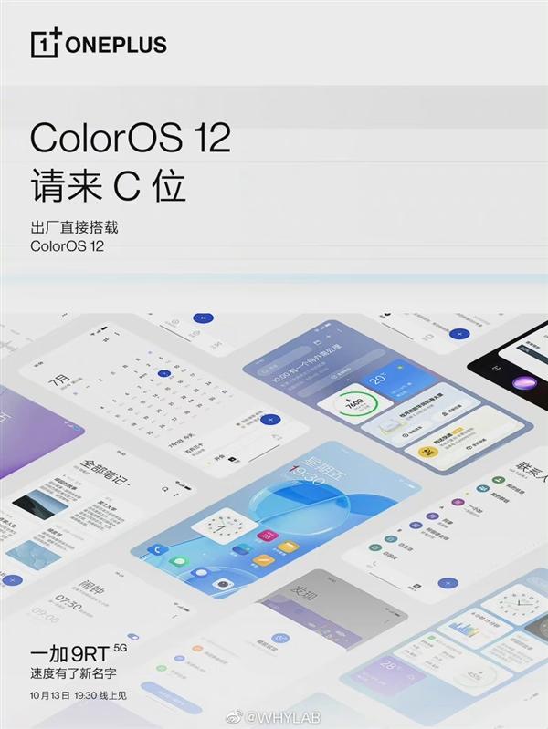 首次出厂预装ColorOS 12!一加9RT今晚发布:号称快、稳、省