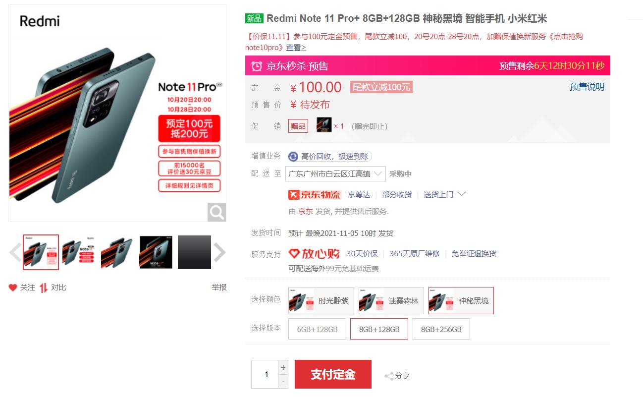 红米Note 11系列预售:支持120W快充