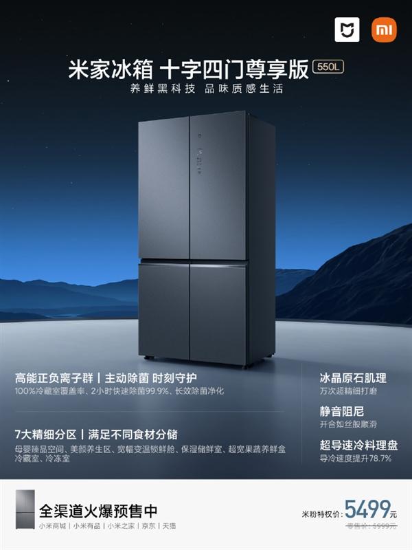 小米米家首款高端冰箱正式开售