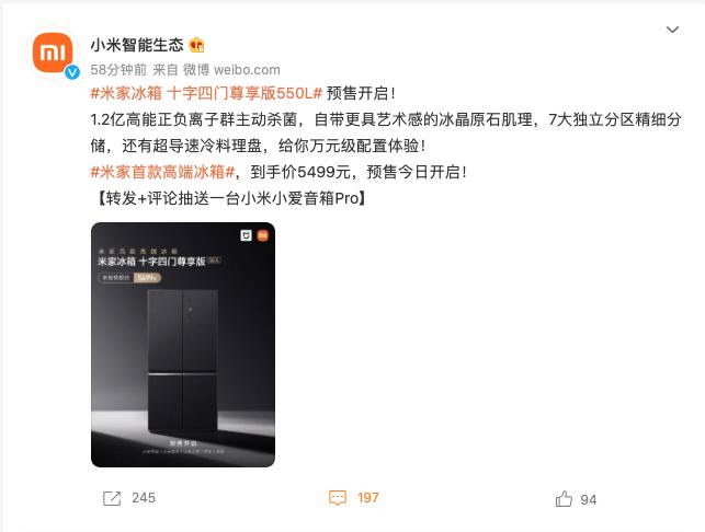 小米首款高端冰箱正式发布:硬刚万元对手